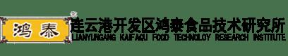 连云港开发区鸿泰食品技术研究所